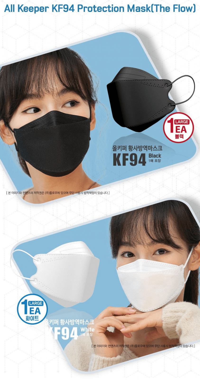 all keeper protection mask